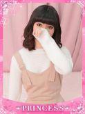 みり|プリンセスセレクション谷九店でおすすめの女の子