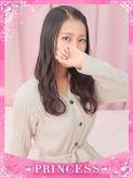 さき|プリンセスセレクション谷九店でおすすめの女の子