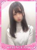 せいこ プリンセスセレクション谷九店でおすすめの女の子