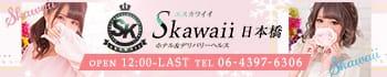 Skawaii(エスカワ)日本橋店