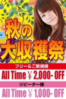 ◆秋の大収穫祭キャンペーン!! | プリン - 新橋・汐留風俗