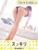アサミ|70分9000円スッキリ!!でおすすめの女の子