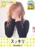 ユキ★ゴールド|70分9000円スッキリ!!でおすすめの女の子