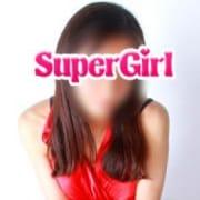 「■□■カジュアルに楽しく遊べる『スーパーガール』■□■」04/09(月) 15:02 | スーパーガールのお得なニュース