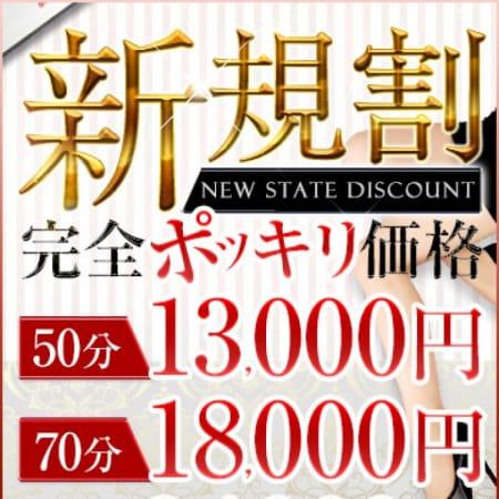 「☆ご新規様限定イベント開催☆」 | 社外秘 谷九店のお得なニュース