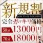 社外秘 谷九店の速報写真