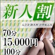 「新人割引イベント」08/19(日) 16:16 | 社外秘谷九店のお得なニュース