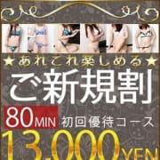 ご新規様大特価☆80分13,000円(税込)|借金妻 京橋店