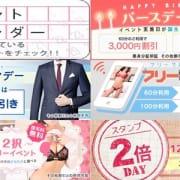 「毎日お得な日替わりイベント開催中☆」07/16(火) 23:01 | 立川LIPのお得なニュース