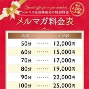 「最大7,000円お得☆会員様限定情報配信中!」01/22(水) 23:10 | 立川LIPのお得なニュース