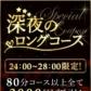 立川LIPの速報写真