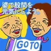 「『Go To TAMAビジホでばばるん』」06/22(火) 00:30 | 熟女の風俗最終章 立川店のお得なニュース