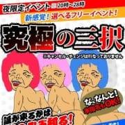 「新感覚!!究極の三択」06/22(火) 01:30 | 熟女の風俗最終章 立川店のお得なニュース