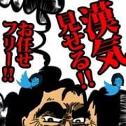 「漢なら、どんと来い!!!」06/22(火) 02:00 | 熟女の風俗最終章 立川店のお得なニュース