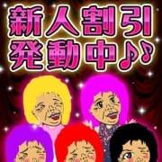 「新人割引発動じゃ~~( ゚Д゚)」06/22(火) 04:00 | 熟女の風俗最終章 立川店のお得なニュース