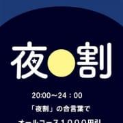 「夜割決行!合言葉「夜割」でOK!」12/18(火) 21:42 | ただいま 京橋店のお得なニュース