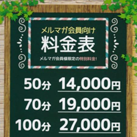 「☆★メルマガ会員登録で最大7,000円OFF★☆」02/21(水) 13:01 | 高田馬場LIPのお得なニュース