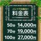 高田馬場LIPの速報写真