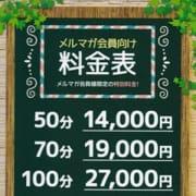 「☆★メルマガ会員登録で最大7,000円OFF★☆」03/18(日) 00:01 | 高田馬場LIPのお得なニュース