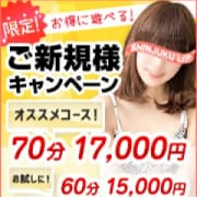 「☆ご新規様限定キャンペーン実施中☆」06/30(日) 12:36   新宿Lipのお得なニュース