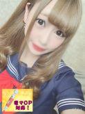 なおり☆激カワ超人気嬢♪ 学園天国 高松店でおすすめの女の子