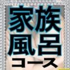 家族風呂コース|熊本激安ぽちゃカワ&熟女専門店Theobroma - 熊本市近郊風俗