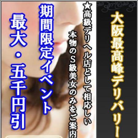 「☆洗練されたおもてなしで癒しと安らぎを、VIPな美女を府内全域にお届けします☆」09/23(月) 15:02 | 大阪高級派遣 ティアラのお得なニュース