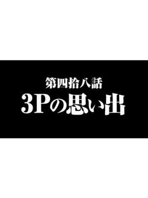 3Pコース ティッシュ - 長崎市近郊風俗