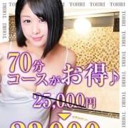 「極上の泡姫がお出迎え♪」04/12(月) 20:49 | 桃李のお得なニュース
