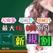 「新規割り」09/21(月) 18:29 | 船橋 ときめき女学園のお得なニュース
