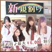 「☆新規割☆ ~ご新規のお客様限定~」09/28(月) 21:30 | 船橋 ときめき女学園のお得なニュース