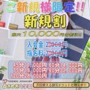 「新規割り」02/11(木) 23:58   船橋 ときめき女学園のお得なニュース