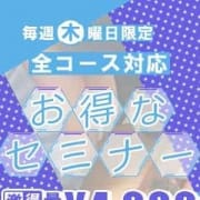 「◆爆安!!お得なセミナー◆」09/16(木) 23:45   船橋 ときめき女学園のお得なニュース