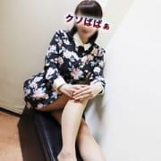 「おっとり上品系のクソばばぁ!」03/21(木) 13:07   熟女の風俗最終章 東京店のお得なニュース