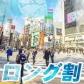 熟女の風俗最終章 渋谷店の速報写真