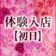 「体験入店」06/09(水) 13:02 | となりの奥様のお得なニュース