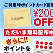 「只今無料配布中!」02/27(木) 17:00 | トリプルAのお得なニュース