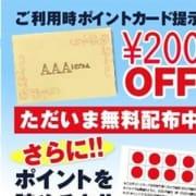 「只今無料配布中!」03/02(月) 17:01   トリプルAのお得なニュース