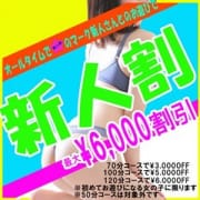 「新人割引始めました!」05/06(木) 21:01   トリプルAのお得なニュース