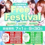 「◆4店舗合同イベント開催◆」08/13(木) 06:15 | TSUBAKI-ツバキ- 土浦 YESグループのお得なニュース