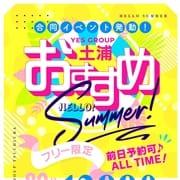 ☆おすすめ Hello Summer☆|TSUBAKI-ツバキ- 土浦 YESグループ
