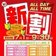 ★☆★ 新人奥様限定プラン ★☆★|TSUBAKI-ツバキ- 土浦 YESグループ