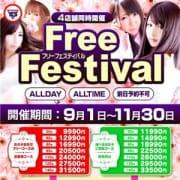 「4店舗合同Free Festival開催中!!」11/16(金) 07:47 | Sakura 土浦 YESグループのお得なニュース