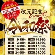 「5月YES土浦改元記念「令和祭」開催中!!」04/26(金) 18:47 | Sakura 土浦 YESグループのお得なニュース