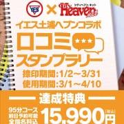 「【イエス&ヘブンコラボイベント】開催♪」01/02(土) 09:20   TSUBAKI FIRST YESグループのお得なニュース