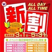 「4店舗同時開催♪フリフェス&新割イベント!」06/19(土) 01:27   TSUBAKI FIRST YESグループのお得なニュース