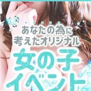 「女の子の個人イベント多数開催決定‼ご本指様要チェック‼」06/20(日) 23:27   TSUBAKI FIRST YESグループのお得なニュース