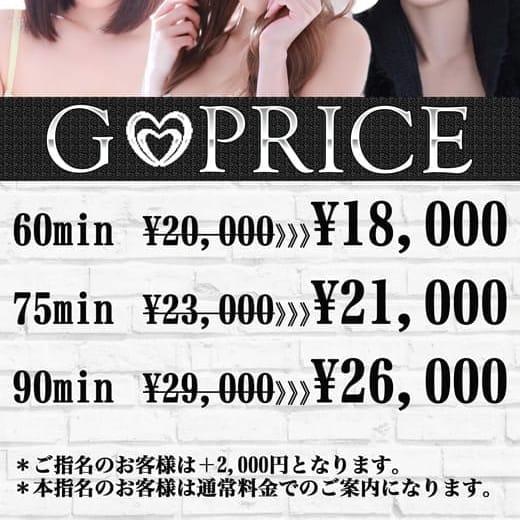 「期 間 限 定 !?  情報になります! 特別価格でご案内!」08/19(日) 08:13 | G-SPOTのお得なニュース