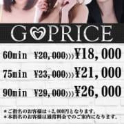 「G-PRICE」12/16(日) 08:20 | G-SPOTのお得なニュース