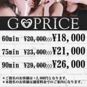 「G-PRICE」07/23(木) 17:02 | G-SPOTのお得なニュース